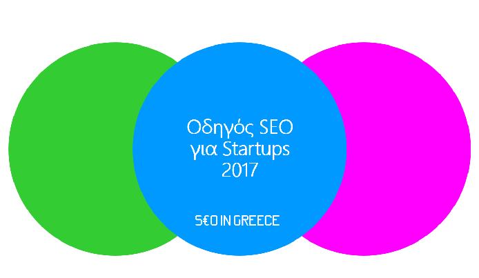 Οδηγός SEO 2017 για Startups